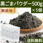 黒ごまパウダー500g×5個 (250g×10個) 粉末 無添加 黒ゴマ 胡麻 ゴマ セサミン エイジングケア ふりかけ 美容 健康 サプリメント 送料無料