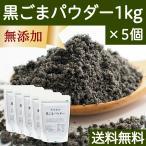 黒ごまパウダー1kg×5個 (250g×20個) 粉末 無添加 黒ゴマ 胡麻 ゴマ セサミン エイジングケア ふりかけ 美容 健康 サプリメント 送料無料