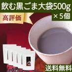飲む黒ごま大袋500g×5個 黒豆・黒糖配合 腹持ちの良い置き換えダイエット食品 セサミン ゴマリグナン 送料無料