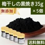 梅干しの黒焼き35g×5個 国産 梅ぼし 黒やき 梅の黒焼き 粉末 送料無料