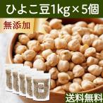 ひよこ豆1kg×5個 無添加 ヒヨコマメ ガルバンゾー エジプト豆 送料無料