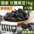 国産・甘露黒豆1kg×5個 豆菓子 無添加 黒豆甘納豆 しぼり豆 送料無料