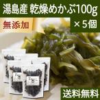 国産・乾燥めかぶ100g×5個 メカブ 芽かぶ 無添加 天然 100% 送料無料