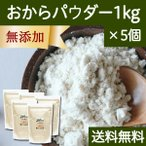 おからパウダー 1kg×5個 超微粉 粉末 乾燥 細かい 無添加 大豆イソフラボン 国産 ダイエット 送料無料