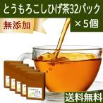 とうもろこしひげ茶32パック×5個 南蛮毛 ヒゲ茶 送料無料