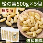 松の実500g×5個 無添加 無塩 ノンオイル 食材 新鮮 美味しい おいしい ソース作りに 料理の見栄え 食べごたえ 送料無料