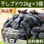 干しブドウ2kg×5個 (500g×20袋) 砂糖不使用 レーズン レスベラトロール アントシアニン ドライフルーツ ポリフェノール お徳用 送料無料