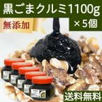 黒ごまクルミ1,100g×5個 黒胡麻 ペースト 胡桃 ごまくるみ 蜂蜜 はちみつ ハチミツ セサミン ゴマリグナン アントシアニン リノール酸 送料無料