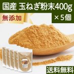 淡路島産・玉ねぎ粉末400g×5個 無添加 オニオンパウダー 玉葱 硫化アリル 国産 サプリメント 送料無料