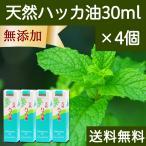 天然ハッカ油30ml×4個 スプレー式 ペパーミント商会 薄荷 オイル 無添加 送料無料
