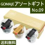 ゴマジェ アソートギフトNo.09(黒ごまキューブ、金ごまキューブ、黒ごまカシューナッツ) 贈答 贈り物 名入れ のし 熨斗 GOMAJE スイーツ 無添加 送料無料