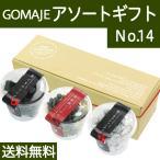 ゴマジェ アソートギフトNo.14(黒ごまキューブ1個、亜鉛食ミックス1個、黒ごまカシューナッツ1個) 贈答 GOMAJE 送料無料