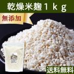 米麹1kg (乾燥) 国内製造の米糀 無添加 塩糀作りに最適 こうじ酵素 発酵食品 友麹 とも麹にも プロテアーゼ 送料無料