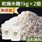 米麹1kg×2袋 (乾燥) 国内製造の米糀 無添加 自家製塩麹作りに最適 こうじ酵素 発酵食品 友麹 とも麹にも プロテアーゼ 送料無料