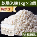 米麹1kg×3袋 (乾燥) 国内製造の米糀 無添加 自家製塩麹作りに最適 こうじ酵素 発酵食品 友麹 とも麹にも プロテアーゼ 送料無料