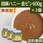 ごまハニー白ビン600g×3個 胡麻 ペースト 無添加 蜂蜜 はちみつ クリーム セサミン ゴマリグナン セサミノール ビタミンE 送料無料
