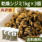 乾燥シジミ1kg×3個 タウリン オルニチン 鉄 マンガン 味噌汁やおにぎりの具 おつまみに 送料無料