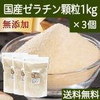 ゼラチン顆粒1kg×3個 すぐ溶ける ゼラチン粉末 無添加 国産 パウダー 送料無料