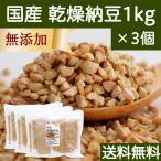 国産・乾燥納豆1kg×3個(250g×12袋) 無添加 ドライ納豆 フリーズドライ  送料無料