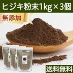 ヒジキ粉末1kg×3個 ひじき パウダー 乾燥 無添加 送料無料