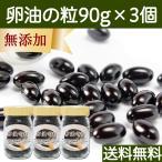 卵油の粒90g×3個 卵の油 有精卵 レシチン 丸形ソフトカプセル サプリメント 送料無料