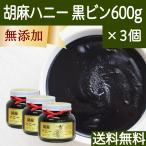 ごまハニー黒ビン600g×3個 黒胡麻 黒ごま ペースト 無添加 蜂蜜  送料無料