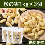 松の実1kg×3個 無添加 無塩 ノンオイル 食材 新鮮 美味しい おいしい ソース作りに 料理の見栄え 食べごたえ 送料無料