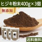 ヒジキ粉末400g×3個 ひじき パウダー 乾燥 無添加 送料無料