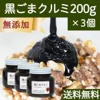 黒ごまクルミ200g×3個 黒胡麻 ペースト 胡桃 ごまくるみ 蜂蜜 はちみつ ハチミツ セサミン ゴマリグナン アントシアニン リノール酸 送料無料