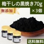 梅干しの黒焼き70g×3個 国産 梅ぼし 黒やき 梅の黒焼き 粉末 送料無料