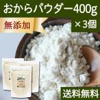 おからパウダー 400g×3個 粉末 乾燥 細かい 無添加 大豆イソフラボン 国産 ダイエット 送料無料