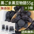 黒ごま黒豆物語55g×3個 セサミン 和菓子 黒大豆 送料無料