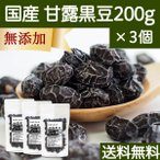 国産・甘露黒豆200g×3個 豆菓子 無添加 黒豆甘納豆 しぼり豆 送料無料
