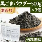 黒ごまパウダー500g×3個 (250g×6個) 粉末 無添加 黒ゴマ 胡麻 ゴマ セサミン エイジングケア ふりかけ 美容 健康 サプリメント 送料無料