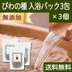 びわの種 入浴パック3包×3個 びわ種 ビワ 種 枇杷 乾燥 刻み 入浴剤 入浴 送料無料