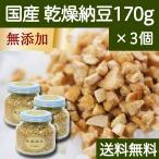 国産・乾燥納豆170g×3個 国産大豆使用 フリーズドライ ふりかけ 無添加 ナットウキナーゼ 納豆菌 ポリアミン ポリポリ 安全 なっとう 送料無料
