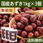 国産 あずき1kg×3個 小豆 アズキ 北海道産 無添加 100% 煮豆 製菓材料 あんこ 赤飯 各種料理にも 自然健康社 送料無料