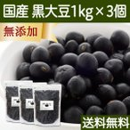 国産 黒豆1kg×3個 黒大豆 くろまめ 北海道産 無添加 100% 送料無料