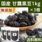 国産・甘露黒豆1kg×3個 豆菓子 無添加 黒豆甘納豆 しぼり豆 送料無料