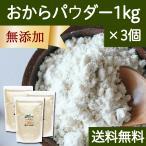 おからパウダー 1kg×3個 超微粉 粉末 乾燥 細かい 無添加 大豆イソフラボン 国産 ダイエット 送料無料