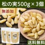 松の実500g×3個 無添加 無塩 ノンオイル 食材 新鮮 美味しい おいしい ソース作りに 料理の見栄え 食べごたえ 送料無料