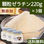 顆粒ゼラチン220g×3個 すぐ溶ける豚由来のゼラチン粉末 無添加 国産 パウダー 送料無料