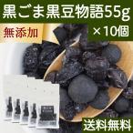 黒ごま黒豆物語55g×10個 セサミン 和菓子 黒大豆 ポリフェノール ゴマリグナン 送料無料