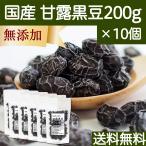 国産・甘露黒豆200g×10個 豆菓子 無添加 黒豆甘納豆 しぼり豆 送料無料