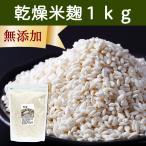 米麹1kg (乾燥) 国内製造の米糀 無添加 塩糀作りに最適 こうじ酵素 発酵食品 友麹 とも麹にも プロテアーゼ