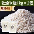 米麹1kg×2袋 (乾燥) 国内製造の米糀 無添加 自家製塩麹作りに最適 こうじ酵素 発酵食品 友麹 とも麹にも プロテアーゼ