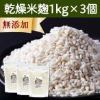 米麹1kg×3袋 (乾燥) 国内製造の米糀 無添加 自家製塩麹作りに最適 こうじ酵素 発酵食品 友麹 とも麹にも プロテアーゼ