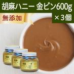 ごまハニー白ビン600g×3個 胡麻 ペースト 無添加 蜂蜜