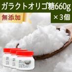 国産ガラクトオリゴ糖660g×3個 無添加 100% ビフィズス菌を助ける 善玉菌 プロバイオティクス