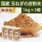 国産・玉ねぎ外皮粉末1kg×3個 無添加 お徳用 たまねぎの皮パウダー ケルセチン ポリフェノール サプリメント